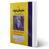 کتاب ارشد و دکتری معادلات دیفرانسیل اثر حسین نامی انتشارات مدرسان شریف