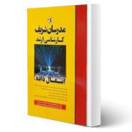 کتاب ارشد انتقال داده اثر فتحی و محبتی مقدم انتشارات مدرسان شریف