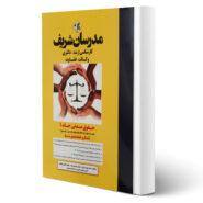 کتاب ارشد و دکتری حقوق مدنی (جلد اول) اثر یوسف زاده انتشارات مدرسان شریف