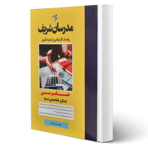 کتاب ارشد و دکتری حسابرسی اثر علیرضا خانی انتشارات مدرسان شریف