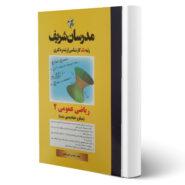 کتاب ارشد و دکتری ریاضی عمومی 2 اثر حسین نامی انتشارات مدرسان شریف