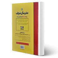 کتاب ارشد زبان تخصصی اثر مریم موسوی ایرائی و سایرین انتشارات مدرسان شریف