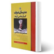 کتاب ارشد مدیریت مالی اثر اسدالهی و میرواحدی انتشارات مدرسان شریف