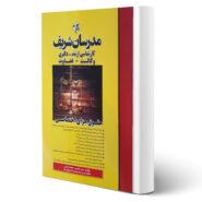 کتاب ارشد و دکتری حقوق جزای اختصاصی اثر گرامی و اشرافی انتشارات مدرسان شریف