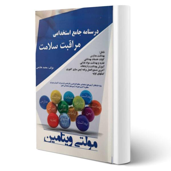 کتاب استخدامی مراقبت سلامت اثر محمد هاشمی انتشارات آیین طب