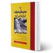 کتاب ارشد حسابداری دولتی اثر ملک محمد غلامی انتشارات مدرسان شریف