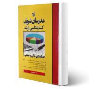 کتاب ارشد حسابداری مالی و صنعتی اثر سعید مشایخی فرد انتشارات مدرسان شریف