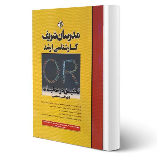 کتاب ارشد تحقیق در عملیات اثر خاتمی و خامکی انتشارات مدرسان شریف