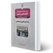 کتاب کارشناسی رسمی امور اداری و استخدامی اثر عظیمی انتشارات نوآور