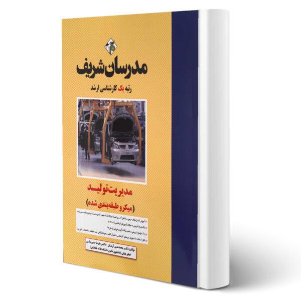 کتاب ارشد مدیریت تولید اثر محمدحسین آرمان و سایرین انتشارات مدرسان شریف