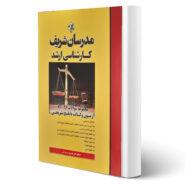 کتاب ارشد آزمون وکالت اثر گودرزی و نبی انتشارات مدرسان شریف