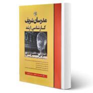 کتاب ارشد هوش مصنوعی اثر ذوالفقاری و امیری انتشارات مدرسان شریف