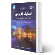 کتاب ارشد استاتیک کاربردی اثر محمود گلابچی انتشارات دانشگاه تهران