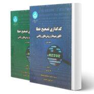 کتاب کدگذاری تصحیح خطا، الگوریتم ها و روش های ریاضی (دوجلدی) انتشارات دانشگاه تهران