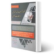 کتاب آزمون های استخدامی و اطلاعات عمومی اثر امین نوروزی انتشارات کتاب آوا