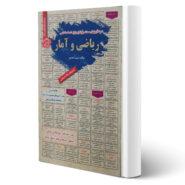 کتاب استخدامی ریاضی و آمار انتشارات رویای سبز اثر نسیم احدپور
