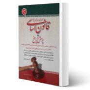 کتاب استخدامی قانون اساسی انتشارات امید انقلاب اثر محمود شمس