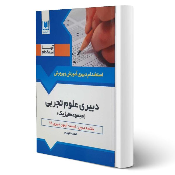 کتاب استخدامی علوم تجربی (مجموعه فیزیک) انتشارات آرسا اثر هدی حمیدی