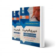 کتاب استخدامی دبیری شیمی (2 جلدی) انتشارات آرسا اثر حقی پور و سایرین