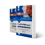 کتاب استخدامی دبیری علوم اجتماعی (2 جلدی) انتشارات آرسا اثر پریسا حاج کریمی
