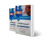 کتاب استخدامی دبیری جعرافیا (2 جلدی) انتشارات آرسا اثر صیدی شاهیوند و سایرین