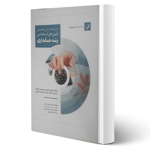 درسنامه حسابداری انتشارات نوآور