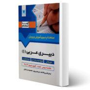 کتاب استخدامی دبیری عربی انتشارات آرسا اثر مریم نبی پور و سایرین