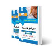 کتاب استخدامی دبیری مربی امور تربیتی (2 جلدی) انتشارات آرسا اثر مرادی سحر و سایرین