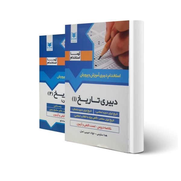 کتاب استخدامی دبیری تاریخ (2 جلدی) انتشارات آرسا اثر هدا سلیمی و سایرین