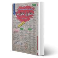 کتاب استخدامی حقوق تجارت