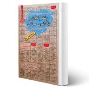 کتاب استخدامی رشد و تکامل و یادگیری حرکتی انتشارات رویای سبز اثر شمس و بهلول