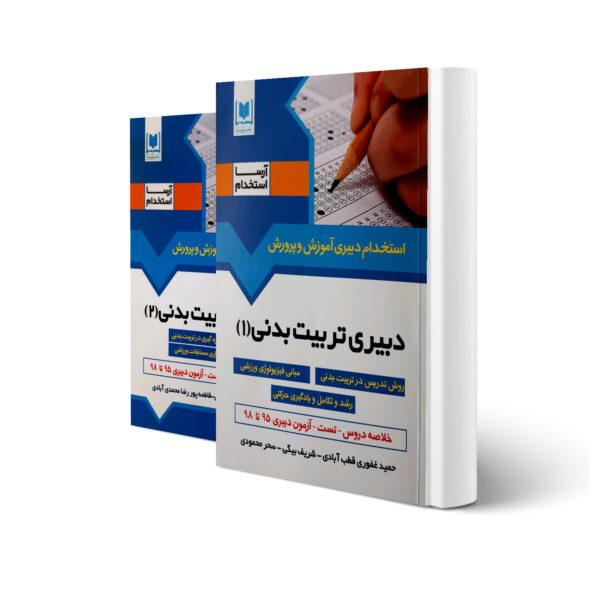 کتاب استخدامی دبیری تربیت بدنی (2 جلدی) انتشارات آرسا اثر غفوری سایرین