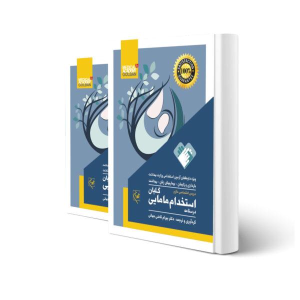 کتاب استخدامی مامایی (2 جلدی) انتشارات گلبان اثر بهرام قاضی جهانی