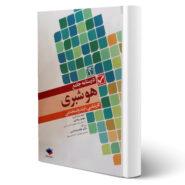 هوشبری انتشارات جامعه نگر