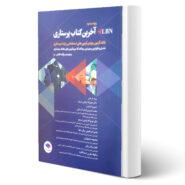 کتاب آزمون ارشد و استخدامی پرستاری انتشارات جامعه نگر اثر ارباب شستان و سایرین