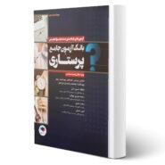 کتاب بانک آزمون پرستاری انتشارات جامعه نگر اثر اسدپور و سایرین
