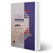 کتاب آزمون های ارشد پرستاری انتشارات جامعه نگر اثر حجتی و سایرین