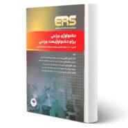 کتاب تکنولوژی جراحی برای تکنولوژیست جراحی انتشارات جامعه نگر اثر گلچینی و سایرین