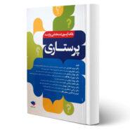 کتاب بانک آزمون پرستاری انتشارات جامعه نگر اثر حضرتی و سایرین
