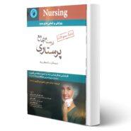 کتاب بانک سوالات پرستاری انتشارات اندیشه رفیع اثر نوقابی و سایرین