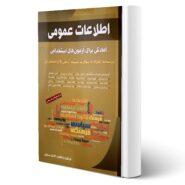 کتاب سوالات استخدامی اطلاعات عمومی انتشارات شباهنگ اثر کامران مستوفی