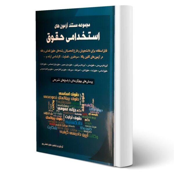 کتاب سوالات استخدامی حقوق انتشارات شباهنگ اثر مهیار نعمتی پور