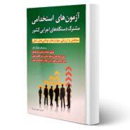 کتاب سوالات استخدامی دستگاه های اجرایی انتشارات شباهنگ اثر بهروز پرتو