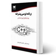کتاب استخدامی برنامه نویسی پیشرفته انتشارات آرسا اثر زارعی و صباحی عزیز