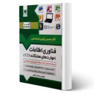 کتاب استخدامی فناوری اطلاعات ICDL انتشارات آرسا اثر نجمه زرقامی