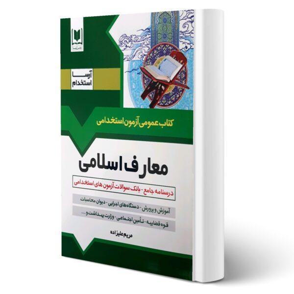 کتاب استخدامی معارف اسلامی انتشارات آرسا اثر مریم علیزاده