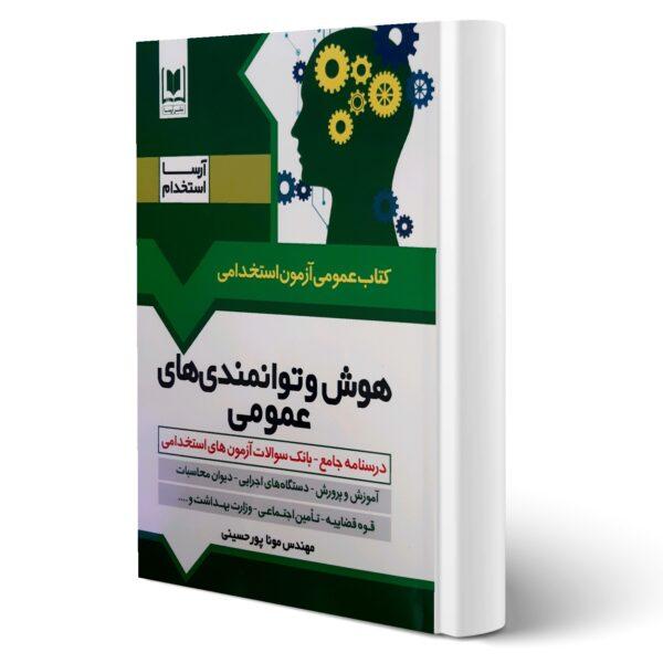 کتاب استخدامی هوش و توانمندی های عمومی انتشارات آرسا اثر مونا پورحسینی