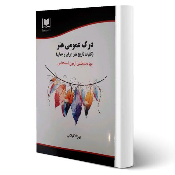 کتاب استخدامی درک عمومی هنر انتشارات آرسا اثر بهزاد گیلانی