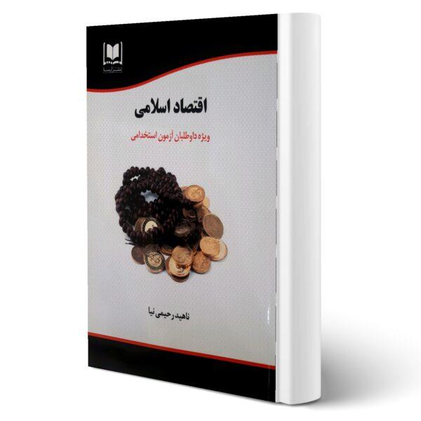 کتاب استخدامی اقتصاد اسلامی انتشارات آرسا اثر ناهید رحیمی نیا
