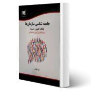 کتاب استخدامی جامعه شناسی سازمان ها انتشارات آرسا اثر گروه مولفان